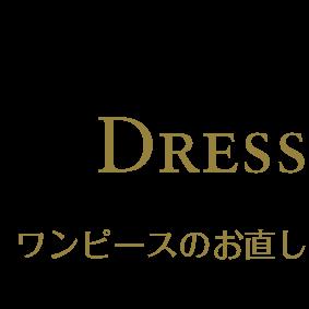 Dress ワンピースのお直し