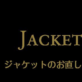 Jacket ジャケットのお直し