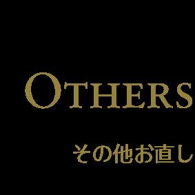 Others その他お直し