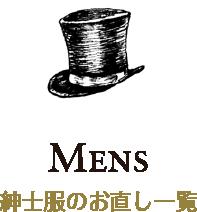 Mens 紳士服のお直し一覧