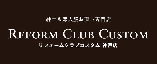 リフォームクラブ カスタム 神戸店